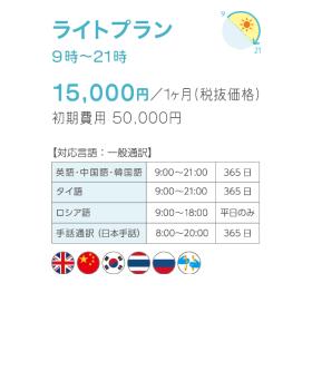 ライトプラン 10時~21時。夜間は営業していない場合はこちら 15,000円/1ヵ月(税抜価格) 初期費用 50,000円